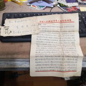 文革实寄封  昆明军区 林彪题词邮票    带原信件    实物图  品自定  1号册