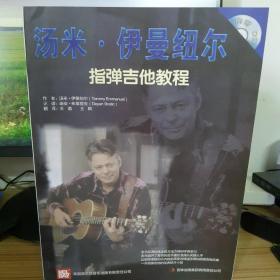 汤米.伊曼纽尔:指弹吉他教程(无光盘)