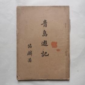 青岛游记(民国36年初版 彩图8页)初版