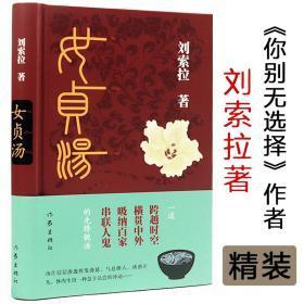 【】女贞汤 刘索拉著(锁线精装版)现当代文学让你别无选择图书书籍