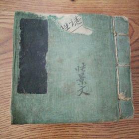 1951年冬,老中医张维新抄本《药物杂记手册》3本。12.5厘米,14厘米,6.5厘米。一生心血一生总结,自用书。用纸是石印书。第二册有10筒子页空白。书法好。认真。