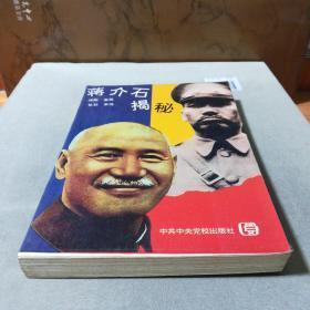 蒋介石揭秘