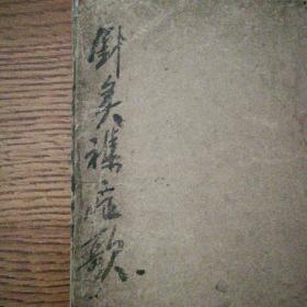 抄本《针炙集症歌》,用纸是豚园杂俎诗集,罕见民国自印诗集。22.7厘米,15.7厘米,0.8厘米。缺封底,看样子是写完了。最后一页掉了。