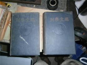 列宁文选 全两册 (1947年莫斯科中文版廖盖隆签赠本,保真)