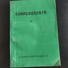 劳动保障监察适用法规手册(五)