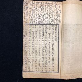 张之洞创办两湖文高等学堂,光绪29年,木刻,陈庆年,中国历史教科书,有大量批语,