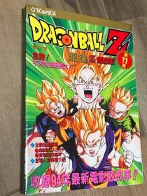 【DRAGONBALL Z】  龙珠Z  剧场版第11辑  ★  危险!不死的超级战士!   绝对珍藏