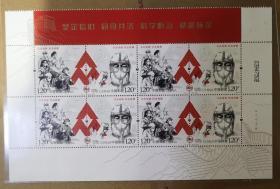 特11抗疫邮票红头四方联