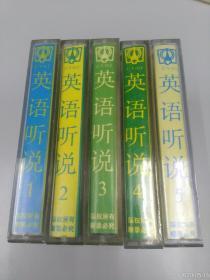 英语听说 北京人民广播电台外语讲座,五盒英语磁带