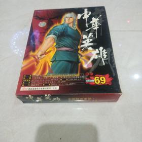 【游戏光盘】中华英雄 4CD+使用手册+回函卡  带原盒走快递