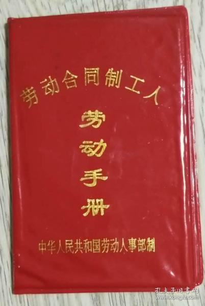 劳动合同制工人 外皮 (外壳) 红皮中华人民共和国劳动人事部制折叠:长13厘米、宽8厘米铺平:长17.3厘米、宽13厘米实物拍摄现货价格:8元
