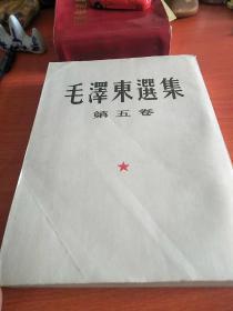 毛泽东选集第五卷竖版