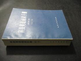 科技英語閱讀手冊