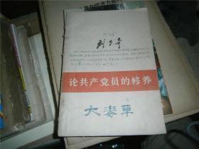 论共产党员的修养 (文革前版本,多批注)
