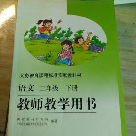义务教育课程标准实验教科书教师教学用书. 语文. 二年级. 下册