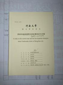 郑州市跆拳道俱乐部发展现状与对策——河南大学硕士学位论文