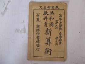 民国课本:共和国教科书 新算术【第五册】