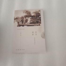 岁月留影:我家的老照片