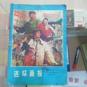 连环画报1974.4