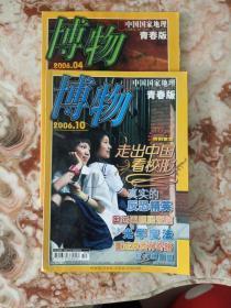 中國國家地理.青春版:博物 2006年4期