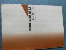 胡传海行书滕王阁序 【捐赠图书】