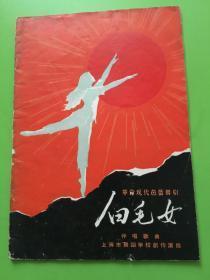 革命现代舞剧(白毛女)