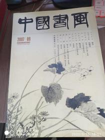 中国书画杂志社