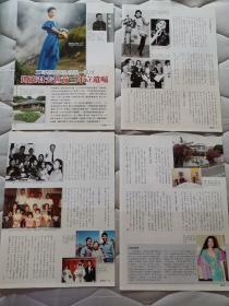 邓丽君彩页16开4张