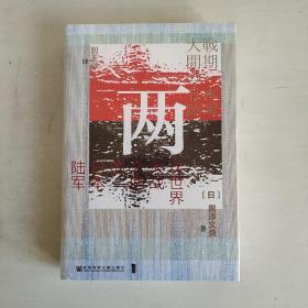 甲骨文丛书    两次世界大战之间的日本陆军    正版未开封