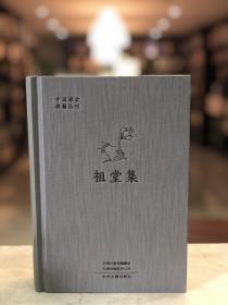 祖堂集(中国禅宗典籍丛刊 精装 全一册)