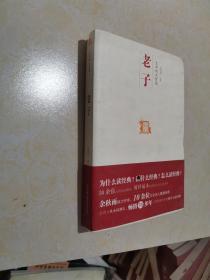 中国历代经典宝库:生命的大智慧·老子