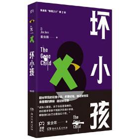 7月10日左右发 坏小孩 紫金陈 湖南文艺出版社 正版书籍