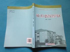 山东省市政园林施工企业管理人员安全生产考核教材:市政工程土建综合安全生产技术