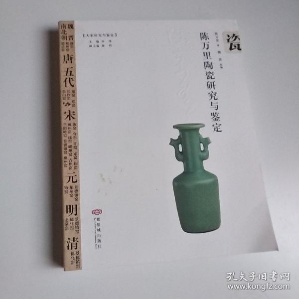 陈万里陶瓷研究与鉴定