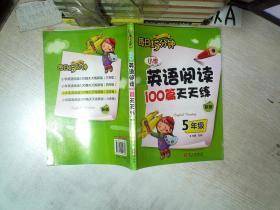 小学英语阅读100篇天天练 新版 5年级                                             .
