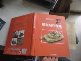 现代战车模型制作指南