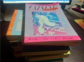 漫画 猫眼三姐妹 日)北条司   海南摄影美术 共七卷35本! 1992年 32开平装