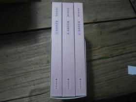 《柳如是别传》3册全