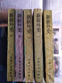 新新外史(全五册)(晚清民国小说研究丛书)