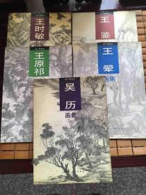 清六家画丛(王翚、王鉴、王原祁,吴历,王时敏)合售