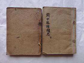 民国原版《关中胜迹图志》上下全两册合售,1934年西京日报社大32开本初版,陕西地方文献,地图好几十幅。(仔细对照瑕疵有,第一册缺目录,缺12.13.14卷,下册是全的到30卷,余请看图,都是实拍,请知悉)