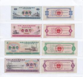 1965年全国通用粮票 4枚一套 65年全国粮票