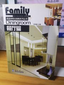 家庭装修全接触系列丛书 餐厅篇