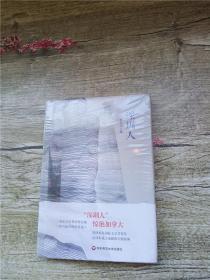 深圳人 华东师范大学出版社【精装】