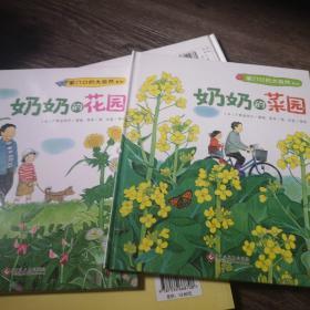 """""""家门口的大自然""""系列: 奶奶的菜园 奶奶的花园"""