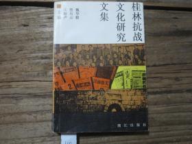 《桂林抗战文化研究文集》
