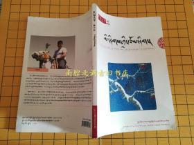 民族文学 (藏文版)2019年第1期