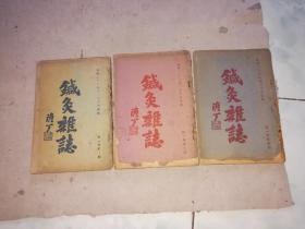 民国针灸杂志第一卷第二期、第一卷第三期、第一卷第四期(3本合售)