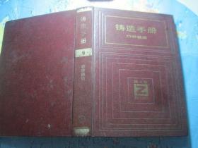 铸造手册 特种铸造
