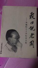 众口说老周 周巍峙八十岁纪念文集【 签名本】